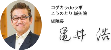 院長 亀井浩